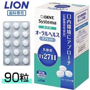 【ライオン 乳酸菌 LS1 歯科用 オーラルヘルスタ...