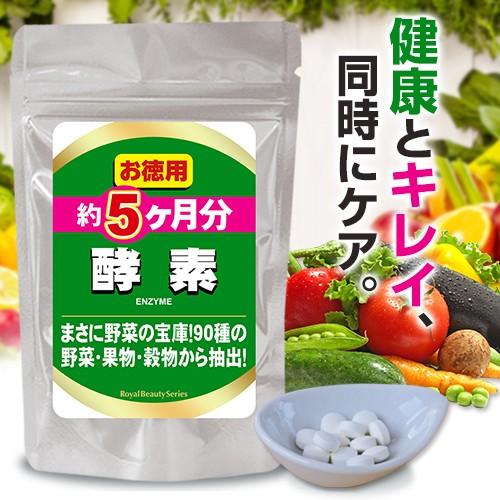 【業務用 酵素 約5ヶ月分 150粒】[メール便対...