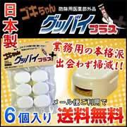 【ゴキちゃんグッバイプラス】[メール便対応商品]...