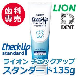 【ライオン チェックアップ スタンダード 135g Ch...