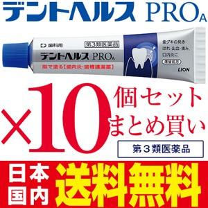 【ライオン デントヘルス PROA 第3類医薬品 × 10...