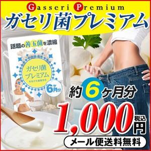 【ガセリ菌プレミアム(約6ヶ月分・約半年分)180...