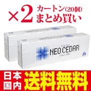 【20個セット ネオシーダー 2カートン】【第2類医...