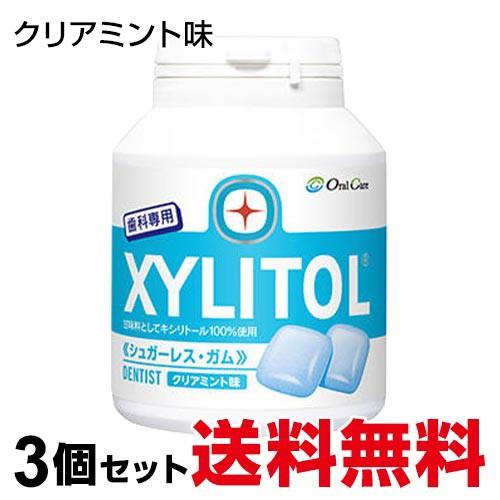 【3個セット 歯科専用 キシリトールガム ボトルタ...