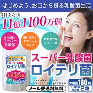 【ロイテリ菌 180粒 約3ヶ月分】[メール便対応商...