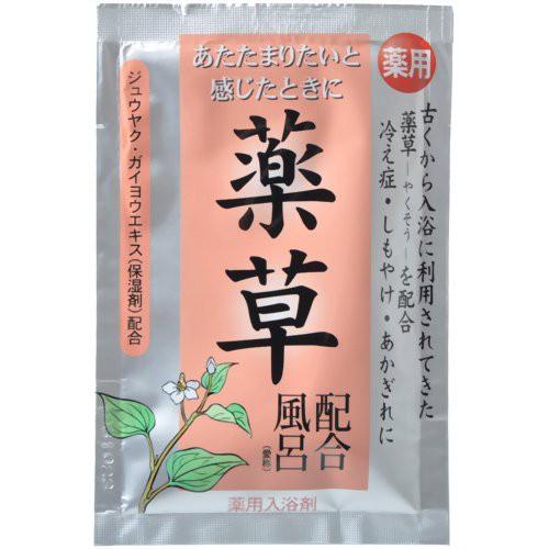 【古風植物風呂 薬草配合風呂 25g(入浴剤)】医薬...