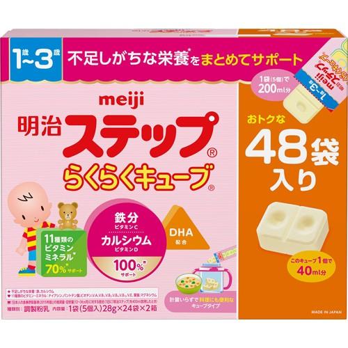 【明治ステップ らくらくキューブ 28g*48袋】