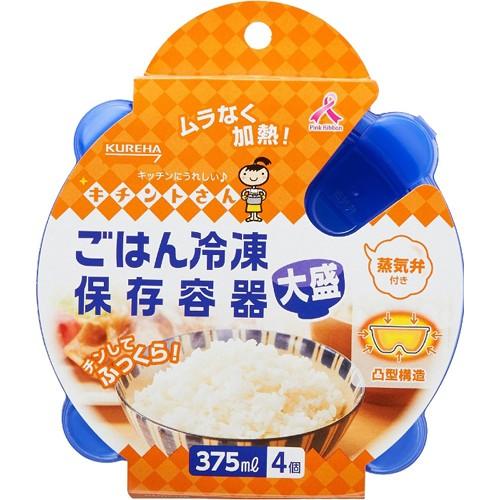 【キチントさん ごはん冷凍保存容器 大盛 375mL 4...
