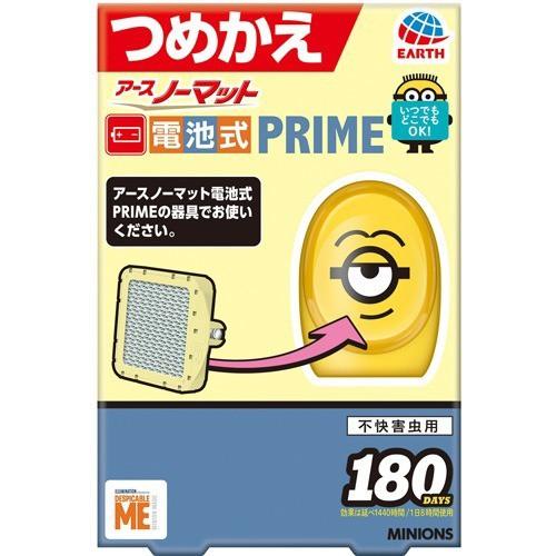 【アースノーマット 電池式プライム ミニオンズ 1...
