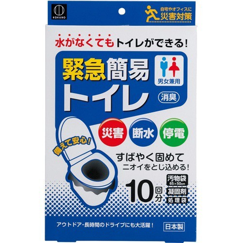 【消臭 緊急簡易トイレ KM-012 10回分】[代引選択...