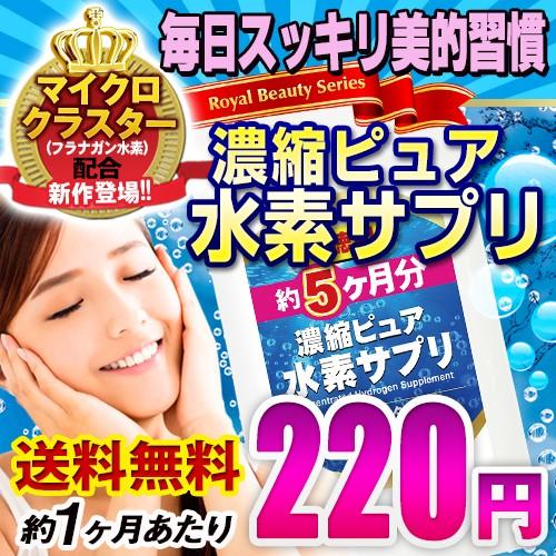 【濃縮ピュア水素サプリ 約5ヶ月分 150粒】[メー...