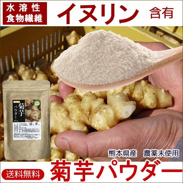 送料無料 無農薬栽培の菊芋パウダー80g 熊本県...