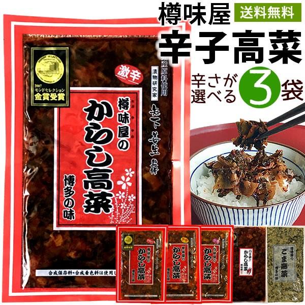からし高菜3袋 送料無料 (選べる辛子高菜) 樽...