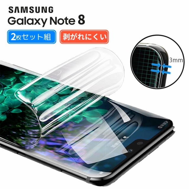 Galaxy Note 8 スマホ 全面 フィルム ギャラクシ...