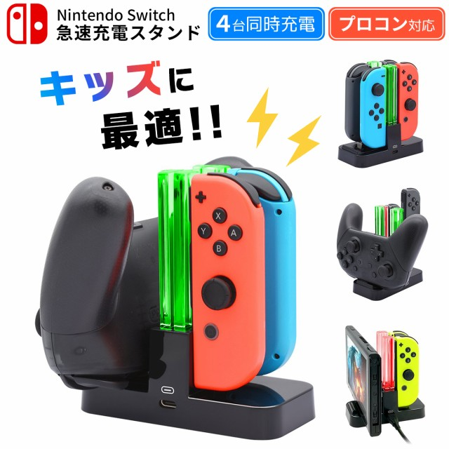 Nintendo Switch スイッチ 4台同時充電 ジョイコ...