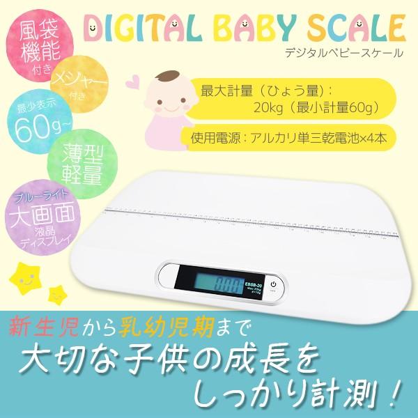 出産祝い 赤ちゃん ペット 体重計 計量 デジタル...