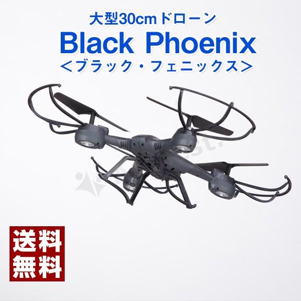 【送料無料】初心者向け 大型30cmドローン Black...