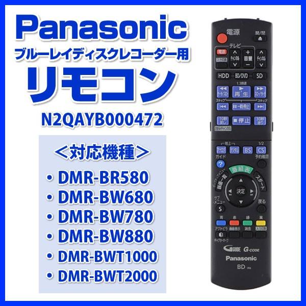 ブルーレイディスクレコーダー用リモコン[N2QAYB0...