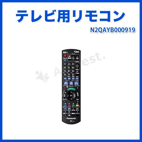 テレビ用リモコン[N2QAYB000919]-パナソニック(P...