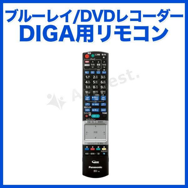 ブルーレイ/DVDレコーダー「DIGA」用リモコンRFKF...