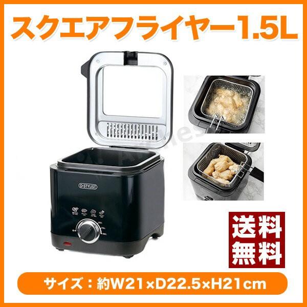 【送料無料】火を使わない揚げ物調理器/スクエア...