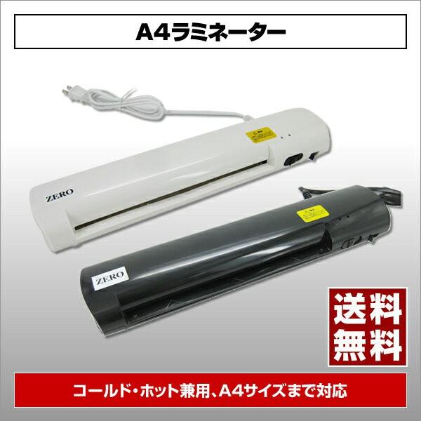 【送料無料】ZEROラミネーター A4サイズ対応 ラ...