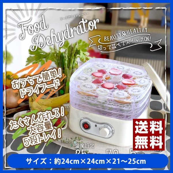 【送料無料】食品乾燥機フードデハイドレーター[...