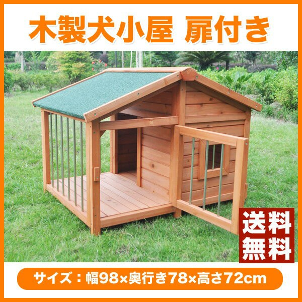 木製犬小屋 扉付き(中型犬 大型犬 屋外用)[DH...