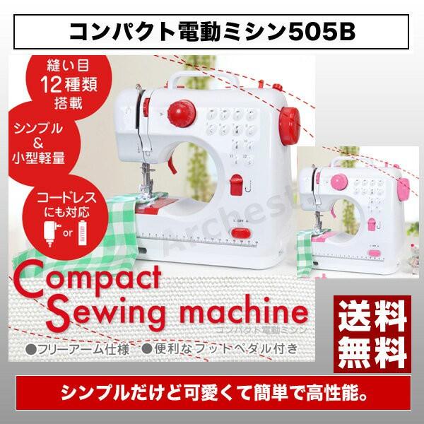12種類の縫い模様から選択 フットペダル付き コン...