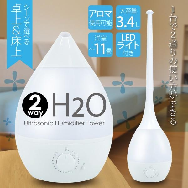 【送料無料】無断階ミスト量調節/2way超音波加湿...
