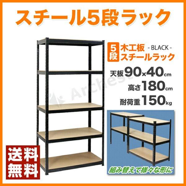 【送料無料】総耐荷重150kg/組み替えれば2段と3段...