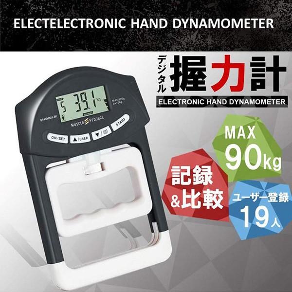 デジタル握力計 SMP-HDM03-BK