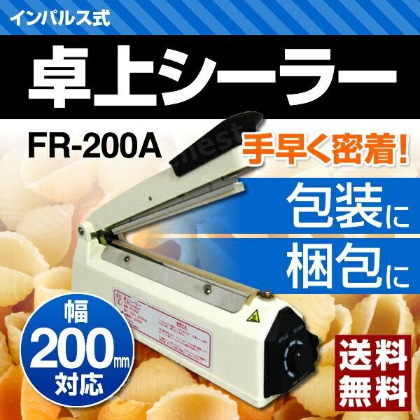 インパル式 卓上シーラー 幅20cm対応 [ FR-200A ...