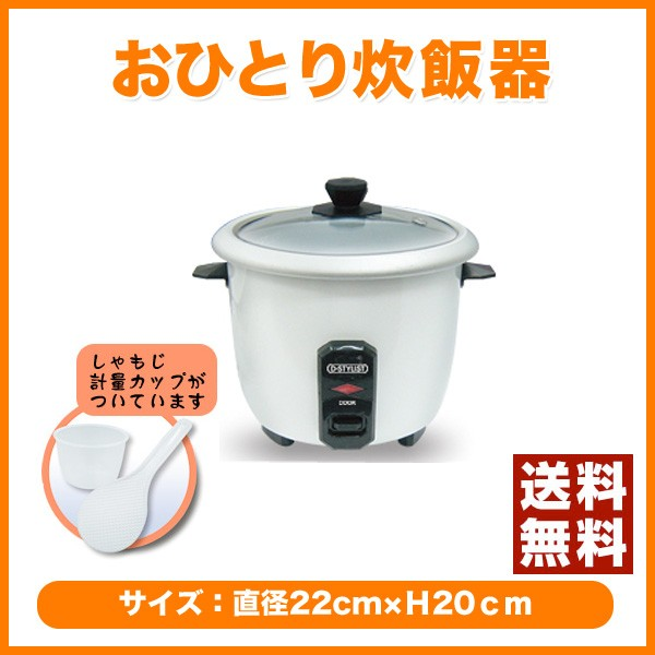 【送料無料】少量でも美味しく炊きたて/2合炊き/...