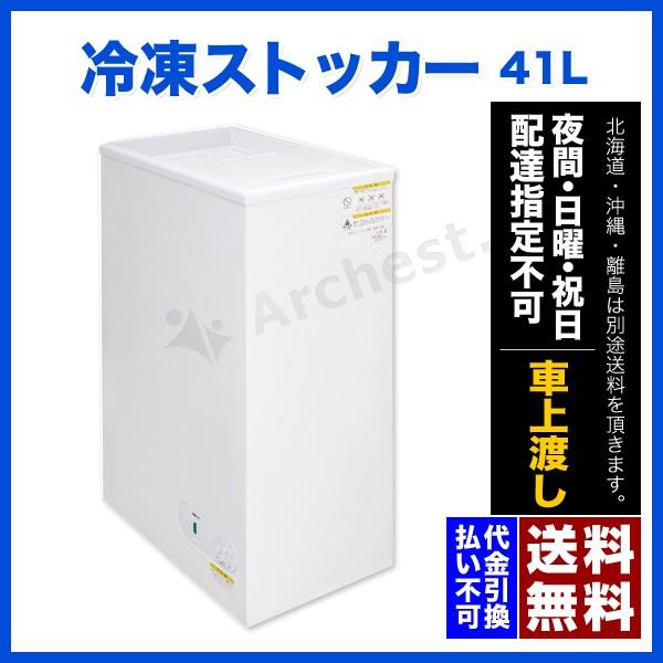 冷凍ストッカー(業務用 冷凍庫)41L[41-OR]-シ...