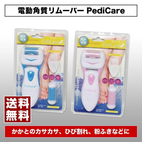 【処分】【送料無料】電動角質リムーバー PediCar...