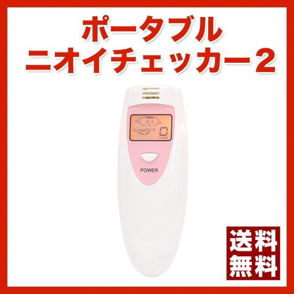 【送料無料】口臭を簡単チェック!!ポータブルニオ...