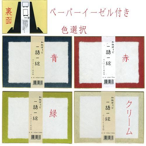 和紙ぼうど 一語一絵 ペーパーイーゼル付き1463 ...