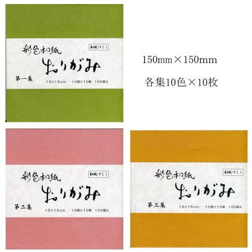 和紙製品 折り紙 美濃和紙 おりがみ10色×各10枚 ...