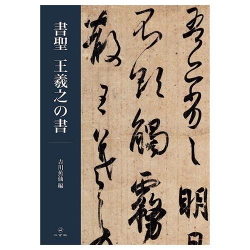 書道書籍 二玄社 書聖 王羲之の書 A4判104頁【メ...