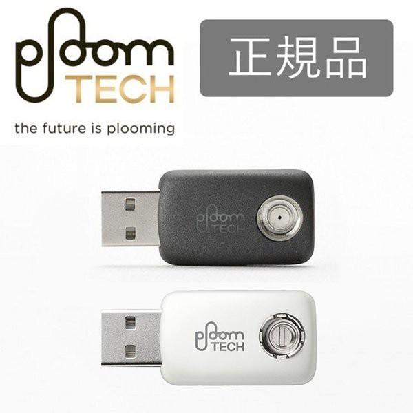 メール便対応 純正品 「JTプルームテック USBチャージャー」 Ploom TECH専用充電器 / 電子タバコ / たばこカプセル/ ベイプ/  MEVIUS