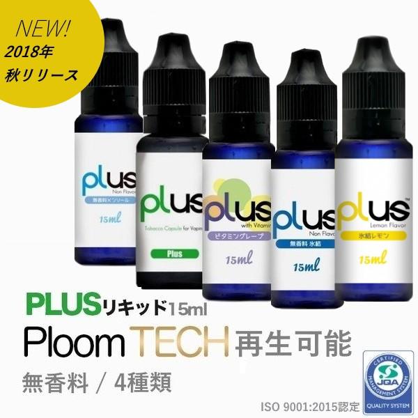 「PLUSリキッド 15ml」7種類 無香料 / プルームテック再生可能/ニコチン無し / PLOOM TECH / 日本製 / JUUL