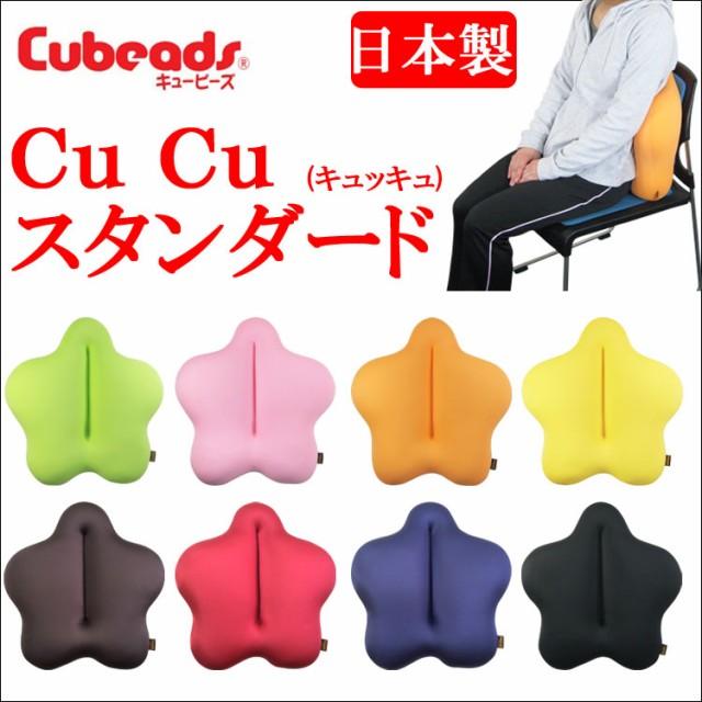 腰用クッション Cubeads(キュービーズ) キュッキ...