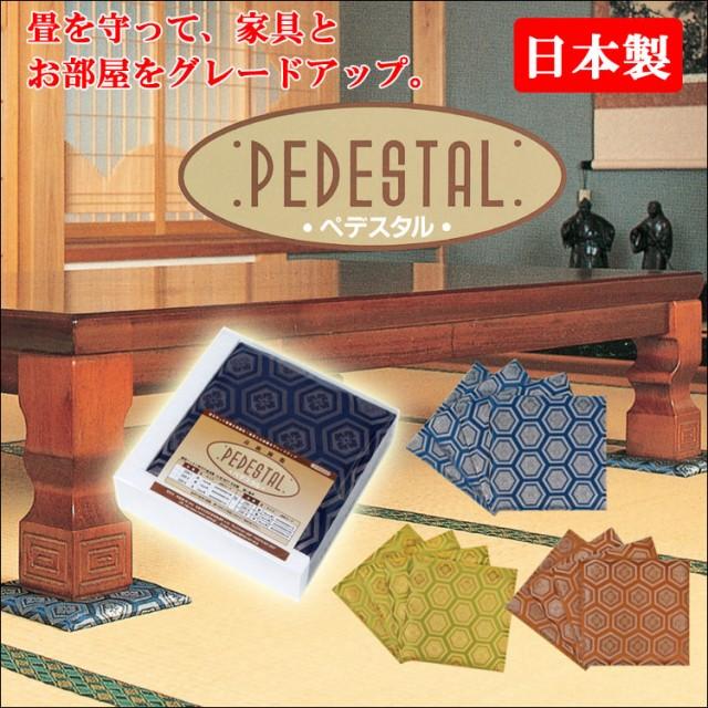 ペデスタル(板付綿入座卓敷) 亀甲柄 紺/緑/茶 ...