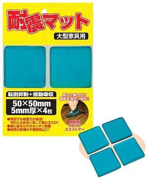 【1000セット限定!特別価格!!】 耐震マッ...