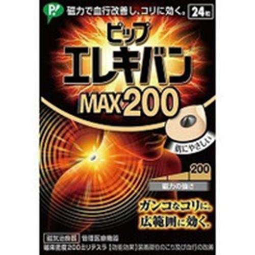 ピップ エレキバン MAX200 24粒 [【メール便(送料...