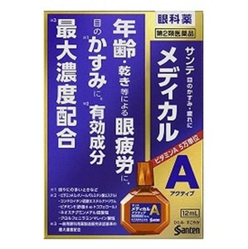 【第2類医薬品】サンテメディカルアクティブ 12ml...