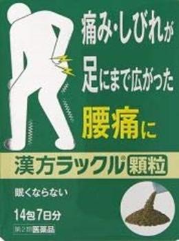 【第2類医薬品】漢方ラックル顆粒 14包 [【2個セ...