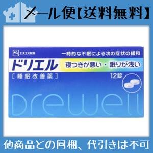 【第(2)類医薬品】ドリエル 12錠 [2個セット・【...