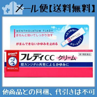 ★【第1類医薬品】メンソレータム フレディCC ク...
